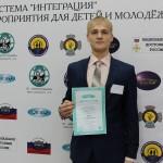 Меркулов Александр -Диплом второй степени
