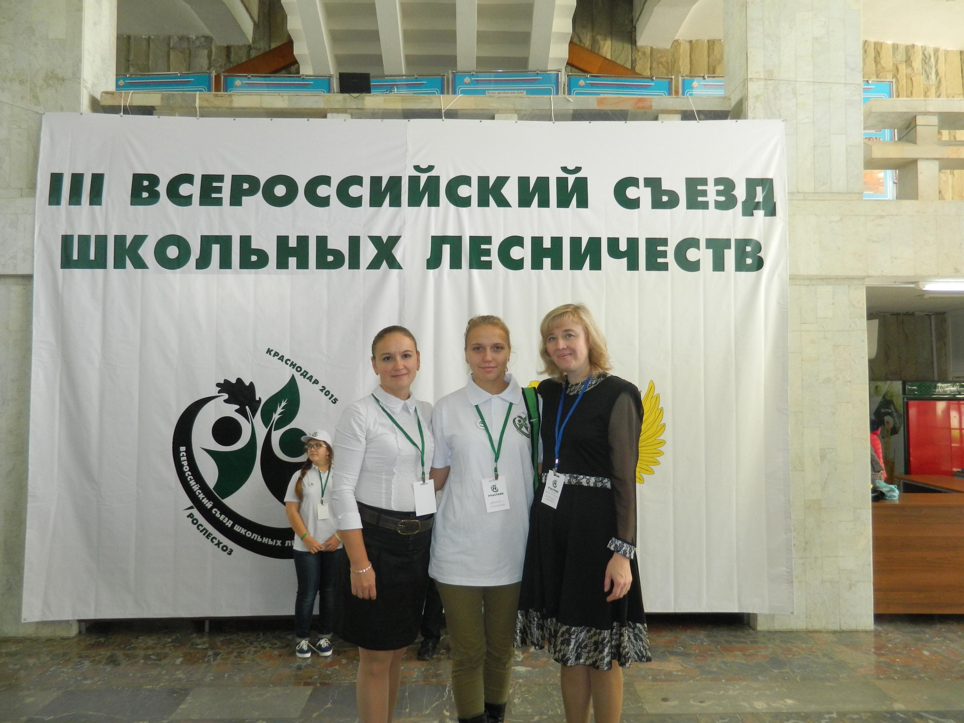 Участники съезда от Липецкой области