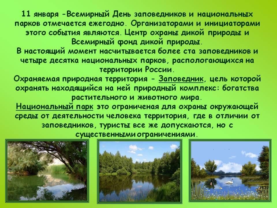 День заповедников и национальных парков 2017 -